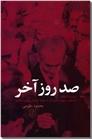 خرید کتاب صد روز آخر از: www.ashja.com - کتابسرای اشجع