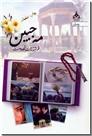 خرید کتاب مه جبین از: www.ashja.com - کتابسرای اشجع