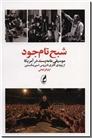 خرید کتاب شبح تام جود از: www.ashja.com - کتابسرای اشجع
