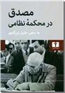 خرید کتاب مصدق در محکمه نظامی از: www.ashja.com - کتابسرای اشجع