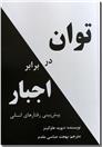 خرید کتاب توان در برابر تجبار از: www.ashja.com - کتابسرای اشجع