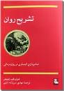خرید کتاب تشریح روان از: www.ashja.com - کتابسرای اشجع