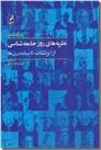 خرید کتاب نظریه های روز جامعه شناسی از: www.ashja.com - کتابسرای اشجع