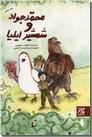 خرید کتاب محمدجواد و شمشیر ایلیا از: www.ashja.com - کتابسرای اشجع
