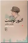 خرید کتاب آلیور تویست - اولیور تویست از: www.ashja.com - کتابسرای اشجع