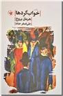 خرید کتاب سه گانه خوابگردها از: www.ashja.com - کتابسرای اشجع