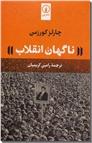 خرید کتاب ناگهان انقلاب از: www.ashja.com - کتابسرای اشجع