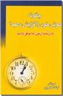 خرید کتاب چگونه هوش خود را افزایش دهید؟ از: www.ashja.com - کتابسرای اشجع
