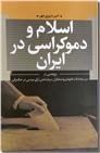 خرید کتاب اسلام و دموکراسی در ایران از: www.ashja.com - کتابسرای اشجع