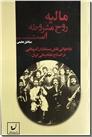 خرید کتاب مالیه روح مشروطه است از: www.ashja.com - کتابسرای اشجع