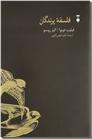 خرید کتاب فلسفه پرندگان از: www.ashja.com - کتابسرای اشجع