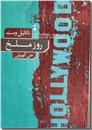 خرید کتاب روز ملخ از: www.ashja.com - کتابسرای اشجع