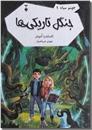 خرید کتاب جهنم سیاه 1 - جنگل تاریکی ها از: www.ashja.com - کتابسرای اشجع