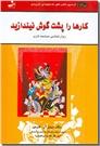 خرید کتاب کارها را پشت گوش نیاندازید از: www.ashja.com - کتابسرای اشجع