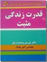 خرید کتاب قدرت زندگی مثبت از: www.ashja.com - کتابسرای اشجع
