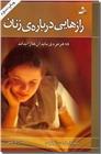 خرید کتاب رازهایی درباره زنان از: www.ashja.com - کتابسرای اشجع