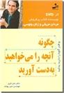 خرید کتاب چگونه آنچه را می خواهید به دست آورید از: www.ashja.com - کتابسرای اشجع