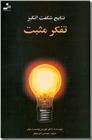 خرید کتاب نتایج شگفت انگیز تفکر مثبت از: www.ashja.com - کتابسرای اشجع