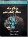 خرید کتاب چگونه منطقی زندگی کنیم از: www.ashja.com - کتابسرای اشجع