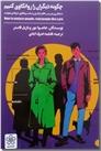 خرید کتاب پیشبرد تیم از: www.ashja.com - کتابسرای اشجع