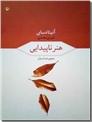 خرید کتاب هنر ناپیدایی از: www.ashja.com - کتابسرای اشجع