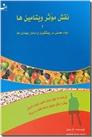 خرید کتاب نقش موثر ویتامین ها و مواد معدنی در پیشگیری و درمان بیماری ها از: www.ashja.com - کتابسرای اشجع