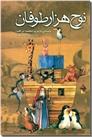 خرید کتاب نوح هزار طوفان از: www.ashja.com - کتابسرای اشجع