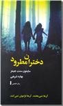 خرید کتاب ده قانون خوشبختی از: www.ashja.com - کتابسرای اشجع