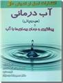 خرید کتاب آب درمانی از: www.ashja.com - کتابسرای اشجع