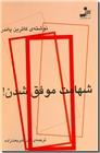 خرید کتاب شهامت موفق شدن از: www.ashja.com - کتابسرای اشجع