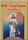 خرید کتاب مجموعه اوستا-گاثاها از: www.ashja.com - کتابسرای اشجع