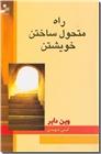 خرید کتاب راه متحول ساختن خویشتن از: www.ashja.com - کتابسرای اشجع