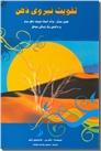 خرید کتاب تقویت نیروی ذهن از: www.ashja.com - کتابسرای اشجع