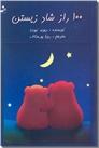 خرید کتاب 100 راز شادزیستن از: www.ashja.com - کتابسرای اشجع