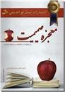 خرید کتاب معجزه صمیمیت از: www.ashja.com - کتابسرای اشجع