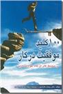 خرید کتاب 100 کلید موفقیت در کار از: www.ashja.com - کتابسرای اشجع