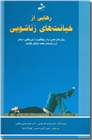 خرید کتاب رهایی از خیانت های زناشویی از: www.ashja.com - کتابسرای اشجع