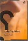 خرید کتاب راهنمای کاریابی از: www.ashja.com - کتابسرای اشجع