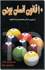 خرید کتاب 10 قانون انسان بودن از: www.ashja.com - کتابسرای اشجع