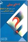 خرید کتاب 1001 پرسش که می بایست قبل از ازدواج از همسر آینده تان بپرسید از: www.ashja.com - کتابسرای اشجع