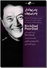 خرید کتاب هوش مالی از: www.ashja.com - کتابسرای اشجع