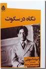 خرید کتاب نگاه در سکوت از: www.ashja.com - کتابسرای اشجع