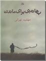 خرید کتاب بهانه ای برای ماندن از: www.ashja.com - کتابسرای اشجع