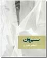 خرید کتاب 225 نکته برای مدیریت بااحساس از: www.ashja.com - کتابسرای اشجع