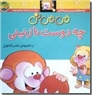 خرید کتاب می می نی چه دوست نازنینی از: www.ashja.com - کتابسرای اشجع