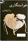 خرید کتاب خواستگاری یا انتخاب از: www.ashja.com - کتابسرای اشجع