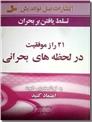 خرید کتاب 21 راز موفقیت در لحظه های بحرانی از: www.ashja.com - کتابسرای اشجع