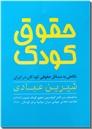 خرید کتاب چیزهایی که آموخته ام از: www.ashja.com - کتابسرای اشجع