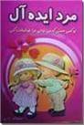 خرید کتاب مرد ایده آل - عشق یعنی ... از: www.ashja.com - کتابسرای اشجع