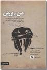 خرید کتاب 320 نکته برای بالا بردن ارزش ها و توانایی های خود از: www.ashja.com - کتابسرای اشجع